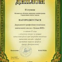 диплом_2м_навч_фільм_верстат_14р