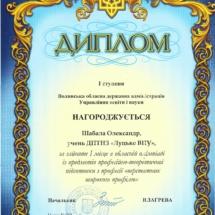 обл_олимп_верстат_Шабала_15