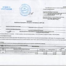 Паспорт бюджетної програми0001