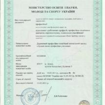 Ліцензія0014