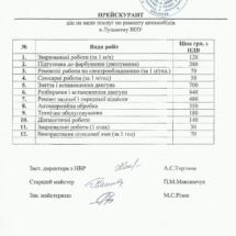 Прейскурант АВТО