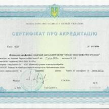 Сертифікат0026
