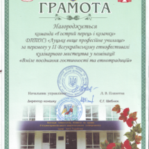 грамота_конкурс_кухар_16