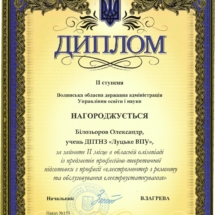 обл_олимп_електром_Білозьоров_15