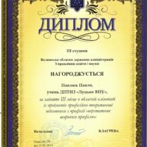 обл_олімп_верстат_Павлюк_15